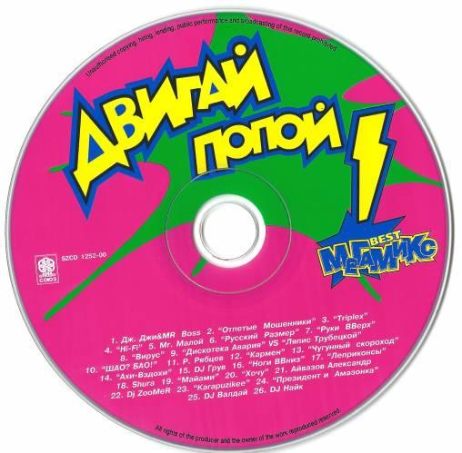 Сборник Двигай Телом 4 1998