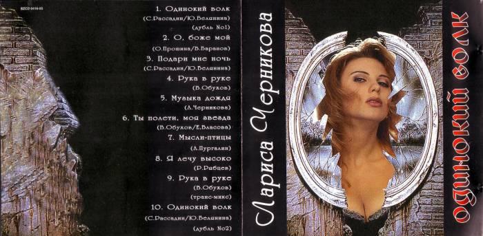 Лариса черникова (певица) биография, фото, личная жизнь, муж.