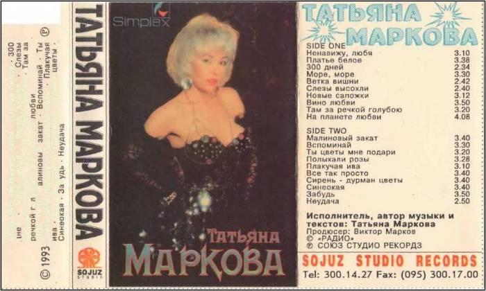 поиска татьяна маркова не люблю тебя давно текст помощью