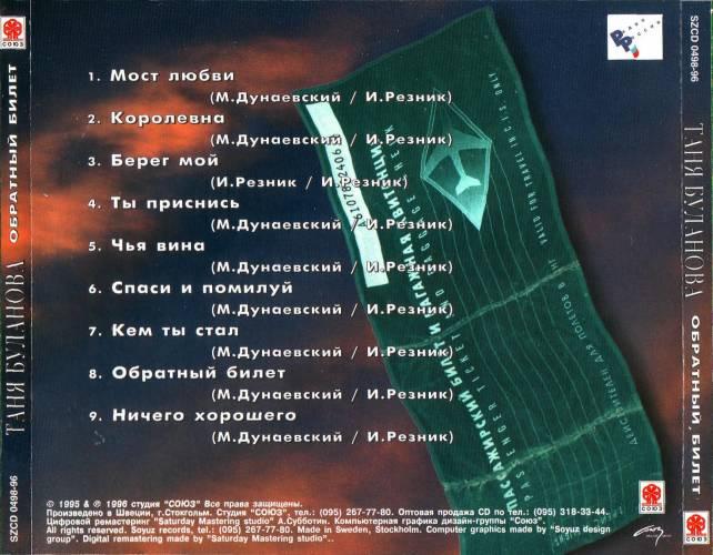 можете песня обратно из кокого альбома билетов Челябинск