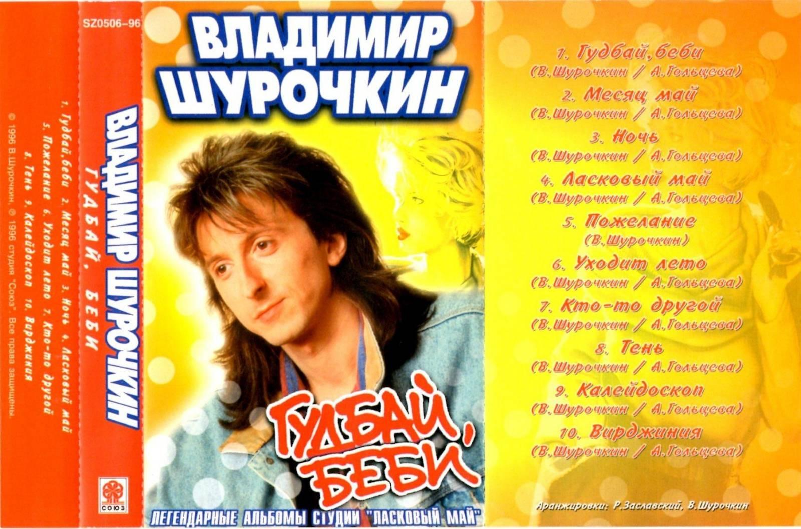 Владимир шурочкин дети фото