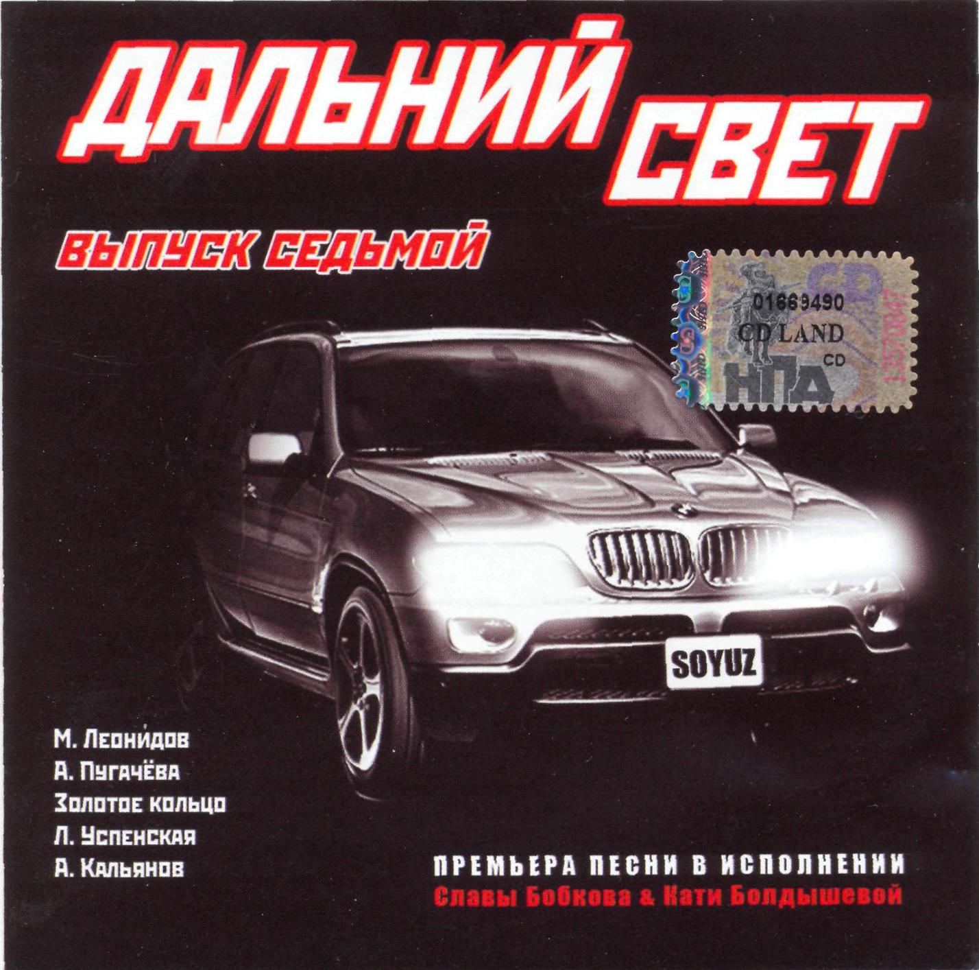 russkiy-pop-shanson
