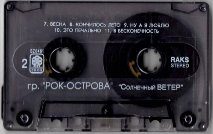 konchaetsya-nasha-kasseta