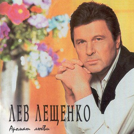 Лев лещенко аромат любви