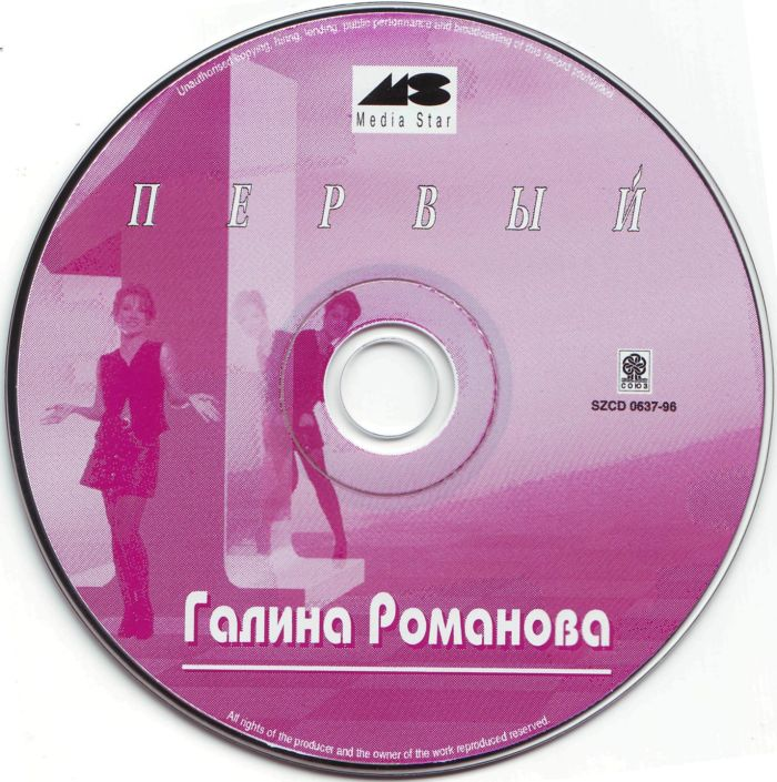 галина романова певица дата рождения