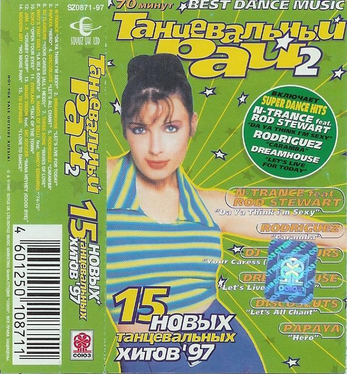 Сборник Русской Танцевальной Музыки 2015