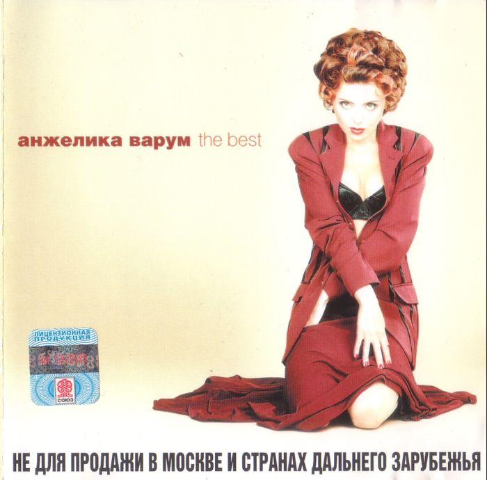Анжелика Варум Зимняя Вишня (1996)
