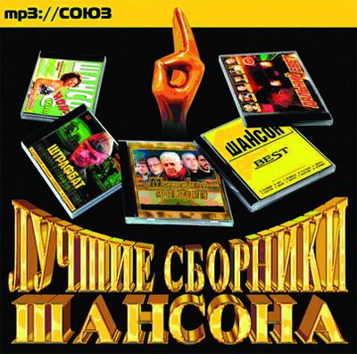 мр3 сборники популярной музыки