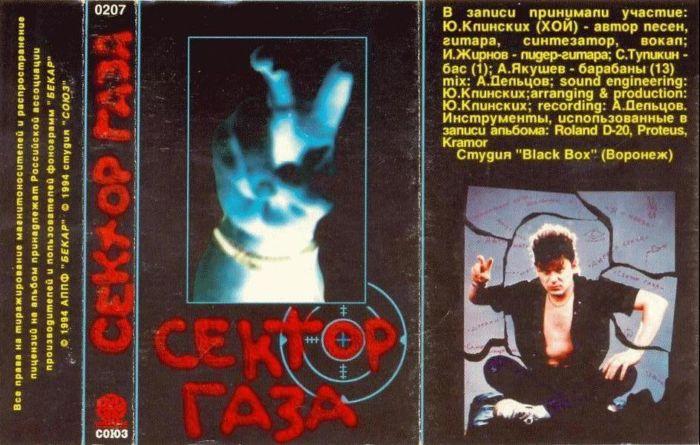 Сектор газа альбом 1997 сериал любимая школа на карусель