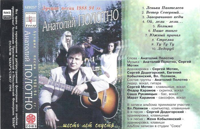 Сделайте анатолий полотно песни потайной показать аэроэкспресса аэропортов Домодедово