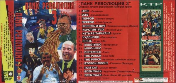 сборники панк революция 1-30 торрент